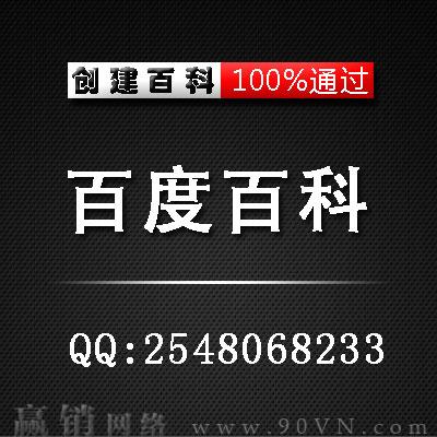 2016新利官网下载百科创建词条